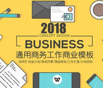 【商務PPT】很棒的24頁商務PPT模板下載,動態創意商業簡報的範例格式