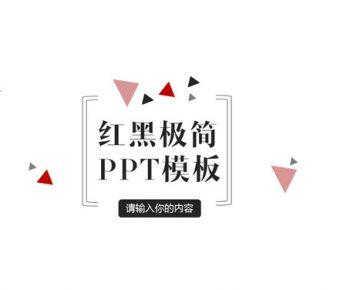 【紅黑背景PPT】精緻的25頁紅黑背景PPT模板下載,動態極簡色調簡報的範本檔
