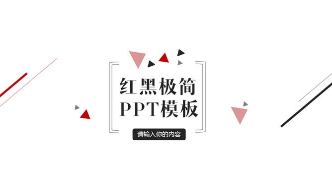 紅黑背景PPT 模板下載 | 天天瘋PPT