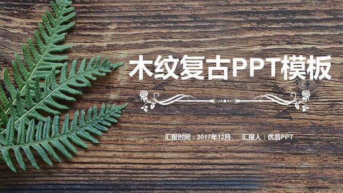 復古木紋ppt 免費下載