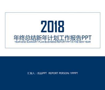 【新年計劃PPT】高質感的30頁新年計劃PPT模板下載,動態精簡報告範本的範例檔