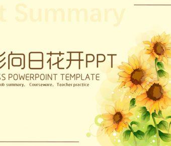 【向日葵PPT】完美的25頁向日葵PPT模板下載,動態水彩圖簡報的頁面檔