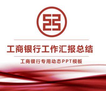 【銀行業務PPT】銀行業務PPT模板下載,業務範本的範例套用
