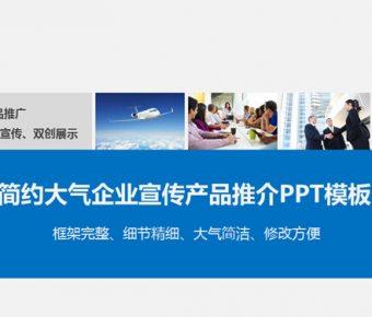 【產品宣傳PPT】很棒的35頁產品宣傳PPT模板下載,動態公司產品簡報的素材檔