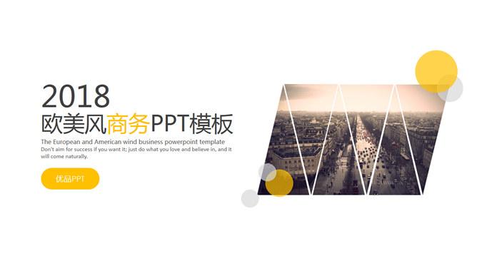 商業雜誌PPT 模板下載 | 天天瘋PPT
