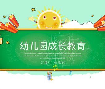 【幼兒教育PPT】完美的22頁幼兒教育PPT模板下載,動態幼保教具簡報的檔案格式