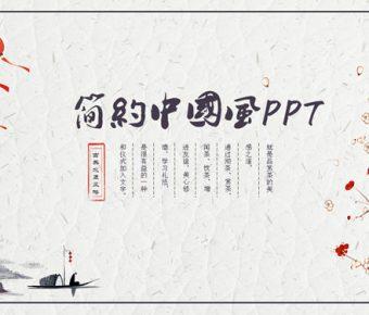 【典雅風PPT】精品的24頁典雅風PPT模板下載,動態簡約典雅簡報的頁面檔
