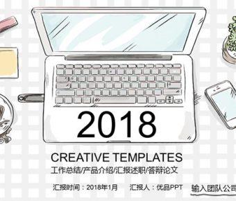 【手繪插畫PPT】很棒的30頁手繪插畫PPT模板下載,動態創意插畫範本的範本檔
