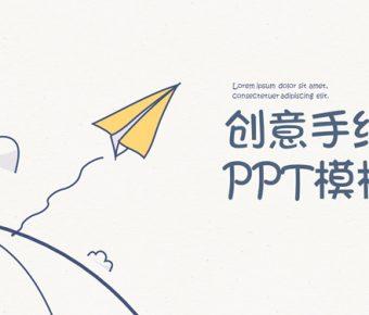 【簡約手繪PPT】高質量的33頁簡約手繪PPT模板下載,動態創意繪畫簡報的範本格式
