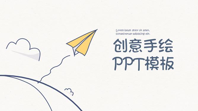 簡約創意可愛手繪PPT模板