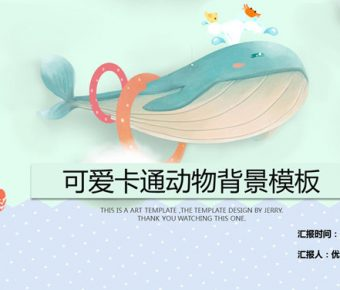 【鯨魚主題PPT】鯨魚主題PPT模板下載,卡通鯨魚範本的範例套用