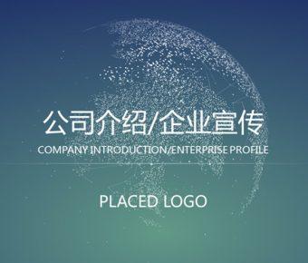 【企業宣傳PPT】精品的28頁企業宣傳PPT模板下載,動態宣導範本的作業檔