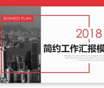 【職場報告PPT】精品的24頁職場報告PPT模板下載,動態工作總結範本的範例格式