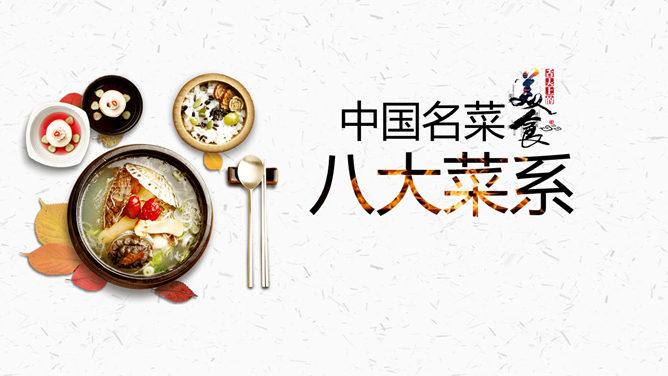 中國名菜八大菜系介紹PPT模板