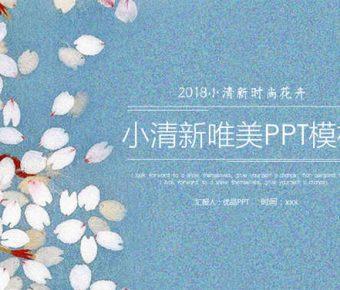 【清新唯美PPT】精美的24頁清新唯美PPT模板下載,動態花瓣風格範本的範例檔