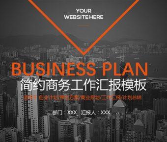 【商業簡講PPT】優質的24頁商業簡講PPT模板下載,動態電商講解範本的頁面格式