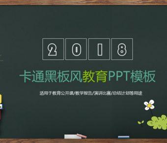 【黑板教學PPT】黑板教學PPT模板下載,黑板教育範本的範例套用