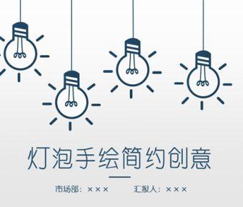 【手繪燈泡PPT】完美的25頁手繪燈泡PPT模板下載,動態創意發想簡報的素材檔