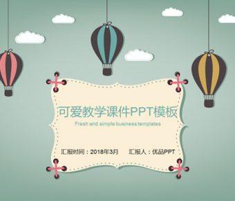 【課程介紹PPT】課程介紹PPT模板下載,熱氣球風格範本的範例套用