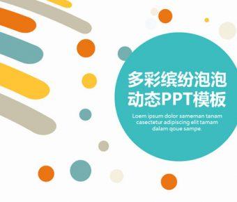 【泡泡PPT】精細泡泡PPT模板下載,可愛氣泡範本的範例套用