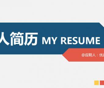 【履歷ppt】履歷ppt模板下載,個人履歷的範例套用