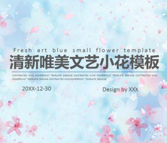 【花背景PPT】高質感的25頁花背景PPT模板下載,動態粉藍背景範本的格式檔