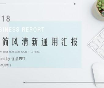 【財報紀錄PPT】精美的24頁財報紀錄PPT模板下載,動態淡雅風格範本的模板格式