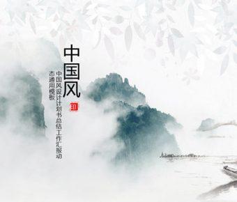【中國水墨PPT】中國水墨PPT模板下載,水墨簡報範本的範例套用