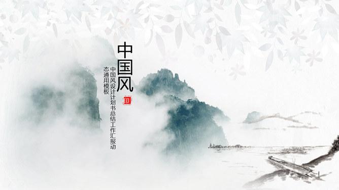 淡雅簡潔中國風PPT模板