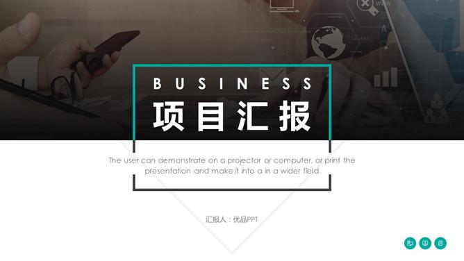 商業項目PPT 免費下載