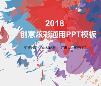 【創意潑墨PPT】優質的24頁創意潑墨PPT模板下載,靜態創意潑墨簡報的作業檔
