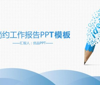 【工作匯報PPT】優質的35頁工作匯報PPT模板下載,動態創意工作範本的模板格式