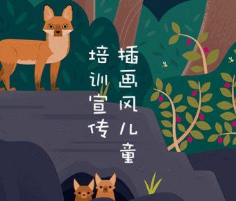 【兒童插畫PPT】精選兒童插畫PPT模板下載,插畫風範本快速套用