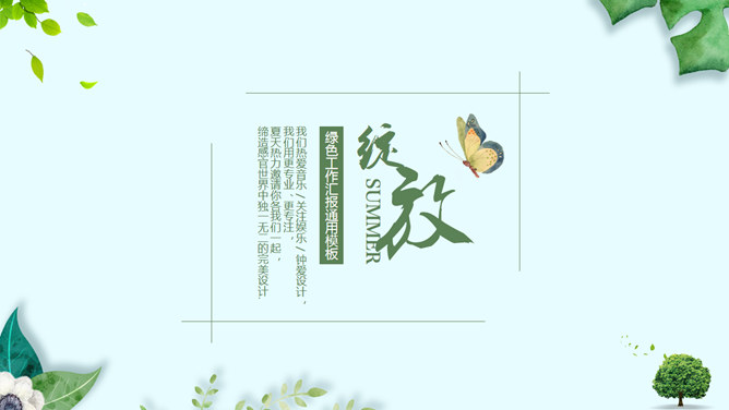 清新綠色植物裝飾通用PPT模板