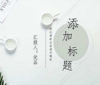 【日系簡潔PPT】優質的24頁日系簡潔PPT模板下載,動態清新日系簡報的下載格式