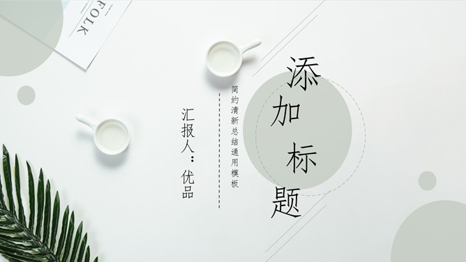 日系簡潔powerpoint