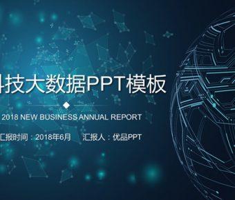 【數據解說PPT】數據解說PPT模板下載,科技數據範本的範例套用
