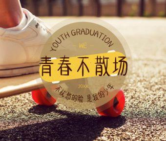 【畢業季PPT】畢業季PPT模板下載,畢業回憶簡報的範例套用