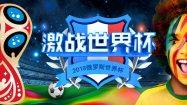 【世足PPT模板】精選世足PPT模板下載,世界杯足球範本快速套用