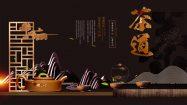 【茶藝介紹PPT】優秀的26頁茶藝介紹PPT模板下載,動態茶道文化簡報的下載格式