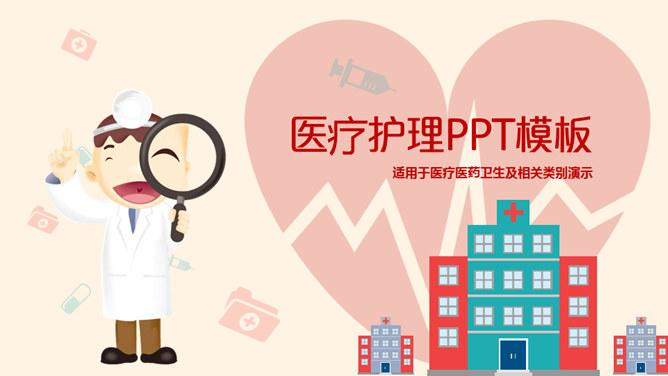 醫學演講PPT 免費下載