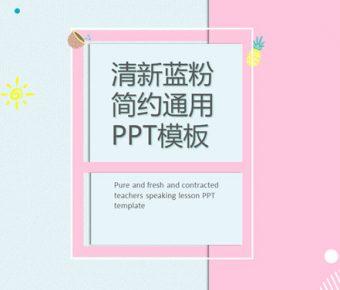 【藍粉色系PPT】完美的25頁藍粉色系PPT模板下載,動態可愛粉色簡報的頁面檔