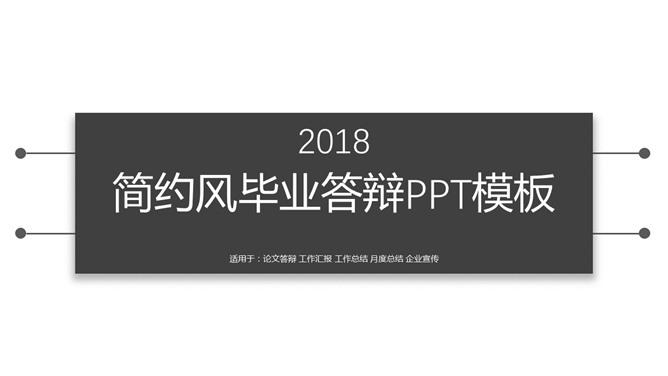 簡潔黑白論文答辯PPT模板