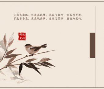 【傳統文化PPT】傳統文化PPT模板下載,中國文化範本的範例套用