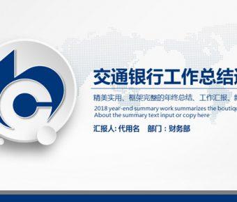 【銀行總結PPT】精選銀行總結PPT模板下載,銀行總結範本快速套用