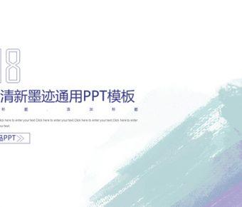 【墨跡PPT】墨跡PPT模板下載,水彩墨跡簡報的範例套用