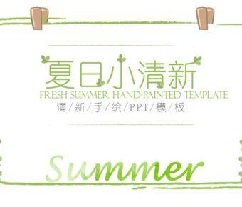 【夏日清新PPT】夏日清新PPT模板下載,夏天主題範本的範例套用