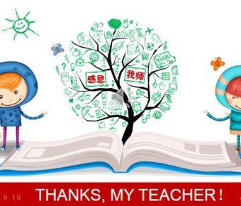 【卡通教師節PPT】華麗的5頁卡通教師節PPT模板下載,動態感恩老師簡報的頁面格式