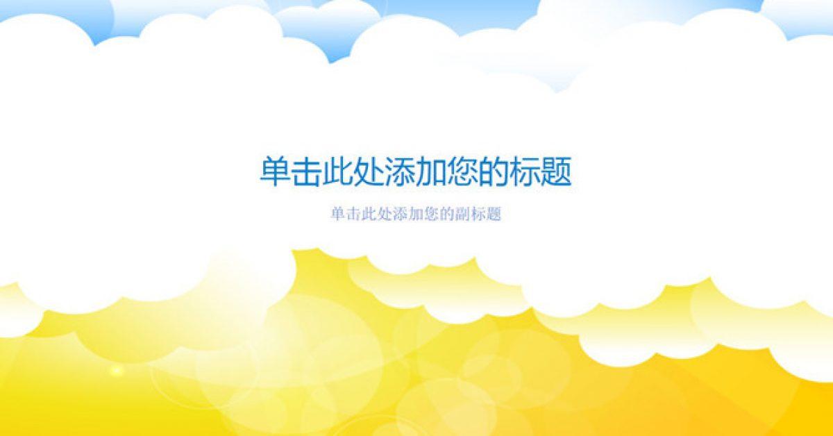 【PPT白雲背景】有設計感的2頁PPT白雲背景模板下載,靜態向量雲朵素材的樣式作業檔