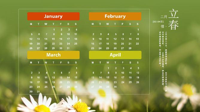 PPT日曆背景 模板下載 | 天天瘋PPT